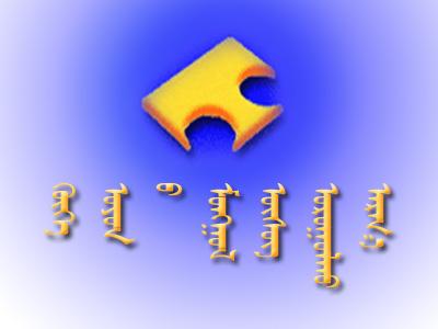 蓝色智慧(天慧)蒙文输入法